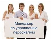 Менеджер по персоналу,  поощрения для сотрудников